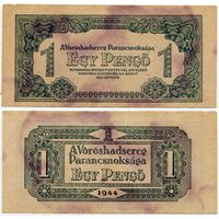 Венгрия. 1 пенго (образца 1944 года, M1a, XF)