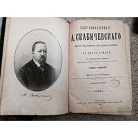 Сочинение Скабичевскаго 1895 том первый