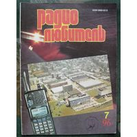 """Журнал """"Радиолюбитель"""", No 7, 1996 год."""