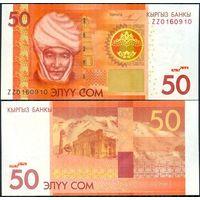 Киргизия 50 сом 2009г.   распродажа