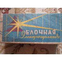 Назад в СССР Елочная электрогирлянда 1976 г. новая в упаковке рабочая