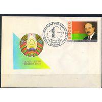 Беларусь КПД 1996 А.Лукашенко - первый президент Беларуси ХК с маркой #205 и спецгашением