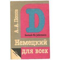 Немецкий (язык) для всех: Книга для начинающих: Учеб. пособие (самоучитель).
