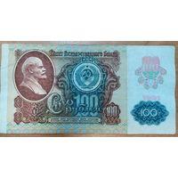 100 рублей 1991 года - СССР - модификация