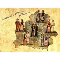 Подвербный Юрий Национальные костюмы Беларуси 2014 г