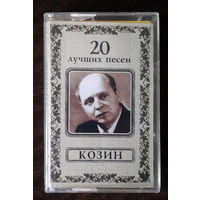 "Козин ""20 Лучших Песен"" (Audio-Cassette - 2000)"