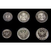 5,20,20 копеек 1911 года Россия  копии посеребрение