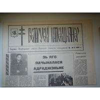 Белорусский коллекционер