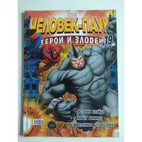 Человек-паук. Комикс Marvel. Герои и злодеи. #19