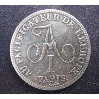 РОССИЯ АЛЕКСАНДР 15 франков 1814 года в честь Александра 1