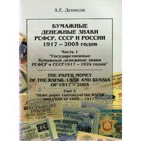 Денисов А. - Бумажные дензнаки 1917-24 гг - на CD