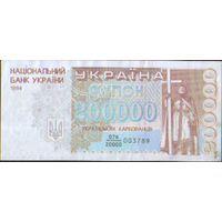 Украина 200.000 купонов 1994г.