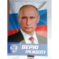 В. В. Путин  постер А3 и несколько других, фото 2