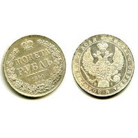 Россия 1841 монета РУБЛЬ копия РЕДКАЯ
