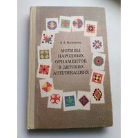 Зумера Богатеева Мотивы народных орнаментов в детских аппликациях