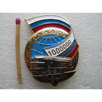 Знак. За безаварийный пробег на локомотиве 1000000 км. МПС РФ (тяжёлый)