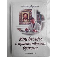 Александр Худошин. Мои беседы с православными врачами.
