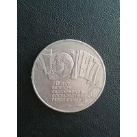 Монета 5 рублей 70 лет революции Шайба