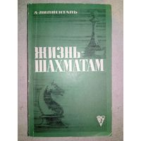 Жизнь - шахматам. А. Лилиенталь. 1969 г (Шахматы и шахматисты)