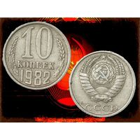 СССР 10 Копеек 1982