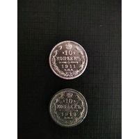 Одним лотом 1911 и 1912 гг 10 копеек