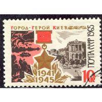 СССР 1965.. Город-герой Киев