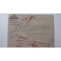 Письмо прокурора 1933 г.