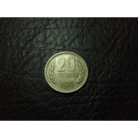 20 стотинок 1974