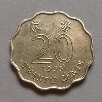 20 центов, Гонконг 1995 г.