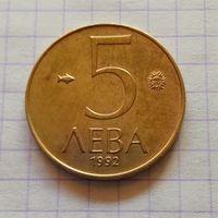Болгария 5 лев 1992г.