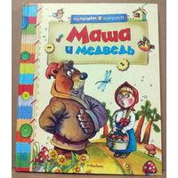 Маша и медведь ( уценка )