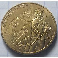 Россия 10 рублей, 2020 Человек труда - Работник металлургической промышленности          ( 6-6-4 )