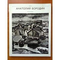 Элла Гальперина. Анатолий Бородин. (графика).