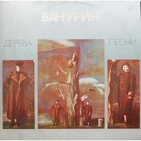 Евгений Бачурин - Дерева. Песни - LP - 1982