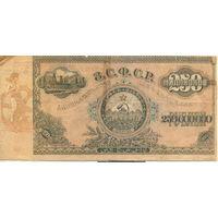250 000 000 руб. 1924 г.,  ЗСФСР