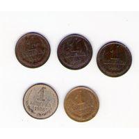 1 копейка 1986 год. 5 монет