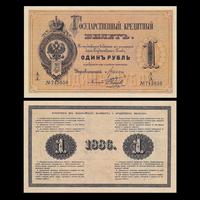 [КОПИЯ] 1 рубль 1886г. Цимсен-Наумов