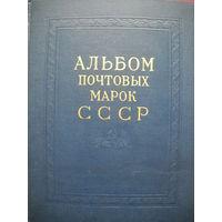 Иллюстрированный альбом для марок 1962 - 1965 гг. СССР. Чистый.