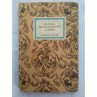 Книга о женском костюме. Репринт издания 1586 год. (122 ксилографии)