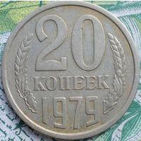 20 копеек 1979 шт лс 3.2 герб уменьшен