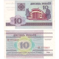 W: Беларусь 10 рублей 2000 / СП 7773627