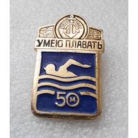 Умею плавать 50 м. ОСВОД БССР #0461-SP10