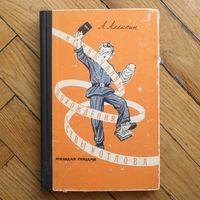 Алексин А. Необычайные похождения Севы Козлова. 1963г.