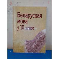 Г.М.Валочка,В.У.Зелянко і інш. Беларуская мова ў 10кл.