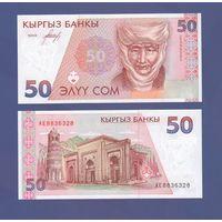 Банкнота Кыргызстан 50 сом (1994) UNC ПРЕСС 2-я серия