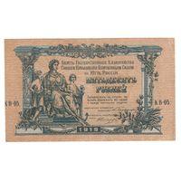 СССР Юг России 50 рублей 1919 года. Серия КВ. Нечастая!