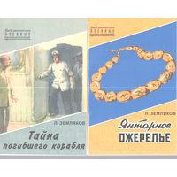 Земляков Янтарное ожерелье (Билиотечка военных приключений)