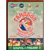 Беларусь-Румания 07.04.2013+билет