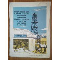 "Плакат ""Добровольная пожарная дружина"" 1947 г"