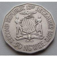 """Замбия. 50 нгве 1972 год KM#16 """"Вторая Республика, 13 декабря 1972 года"""""""